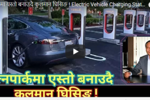 ELECTRIC VEHICLE IN NEPAL