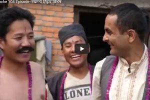 Lyapche 104 Episode – Tihar special