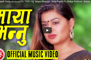 A new song by Anju Panta