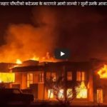 Due to the cage of Jabalalhar Chaudhary in Kuleeshwar, why did the fire carry? Listen to their voice …..